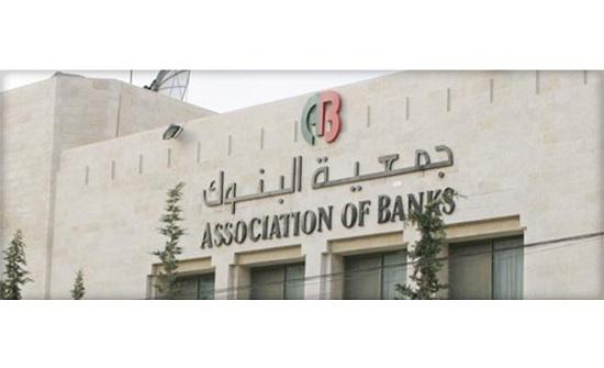 جمعية البنوك: 10.44 مليار دينار مديونية الأفراد في الأردن