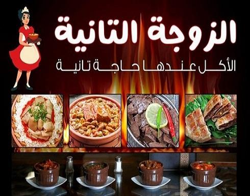 مطعم مصري يثير جدلا واسعا بسبب اسمه – (صور)