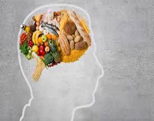 لصحة دماغك.. عليك تناول هذه الأطعمة لتجديد خلاياه وذاكرتك