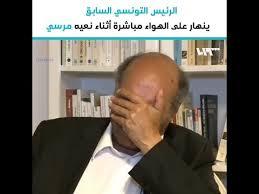 شاهد : المرزوقي يبكي بحرقة أثناء نعيه مرسي