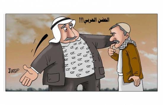 الحضن العربي