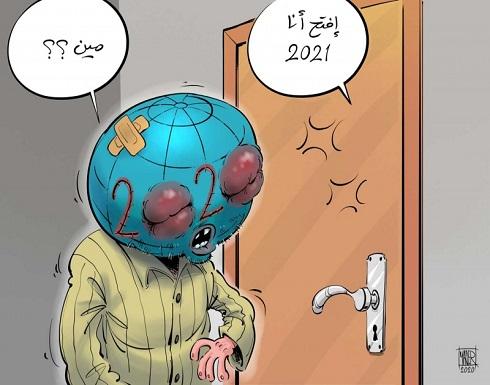 2021.. بأي جديد تطرق أبوابنا؟