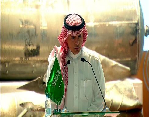 الجبير: قمة العلا انطلاقة تصون البيت الخليجي من التهديدات الخارجية