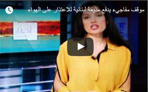 بالفيديو.. موقف مفاجئ يدفع مذيعة لبنانية للاعتذار على الهواء