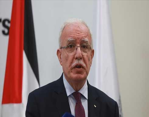وزير الخارجية الفلسطيني: مستعدون للتفاوض مع إسرائيل