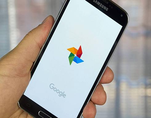 «Google» تتيح المحادثات الخاصة داخل تطبيقها «Photos»