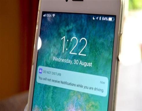 """بهواتف آي فون .. كيفية السماح بالمكالمات الهاتفية في وضع """"عدم الإزعاج"""""""