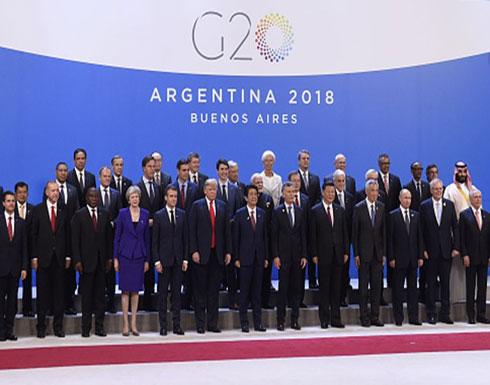 قمة العشرين.. اتفاق على إصلاح نظام التجارة العالمي