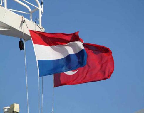 هولندا تعلن رسمياً سحب سفيرها من تركيا