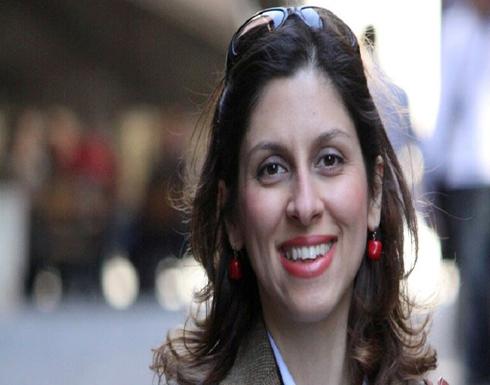 وكالة: البريطانية الإيرانية الأصل نازانين راتكليف تواجه اتهاما جديدا