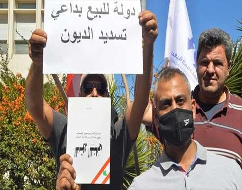 عشرات اللبنانيين يحتجون على استمرار احتجاز المصارف لأموالهم