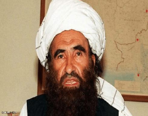 طالبان تعلن وفاة زعيم شبكة حقاني المتطرفة