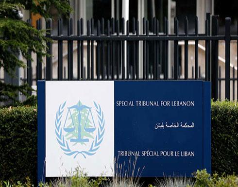 الادعاء في محكمة الحريري: المتهمون الـ 4 مذنبون والتحليل لا يدعم نظرية هواتف عنصر الموساد