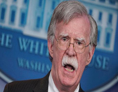 بولتون: ترمب ترك باب التفاوض حول نووي إيران مفتوحا