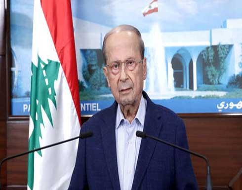 الرئيس اللبناني: قدمت كل التسهيلات المطلوبة لتأليف الحكومة