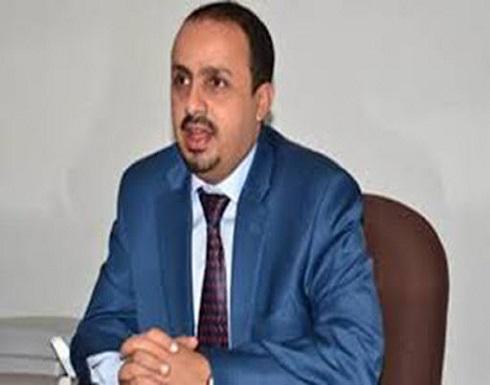 اليمن يرحب بإعادة فرض العقوبات على إيران
