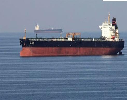 """سفن تخزين عائمة """"إيرانية"""".. 56 مليون برميل من النفط!"""