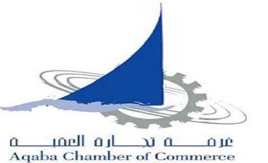 إلزام الشركات العراقية بعدم قبول أي شهادة منشأ غير صادرة عن غرفة تجارة العقبة