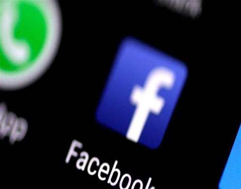 """منظمة إيطالية تغرّم """"فيسبوك"""" مليون يورو.. ما السبب؟"""