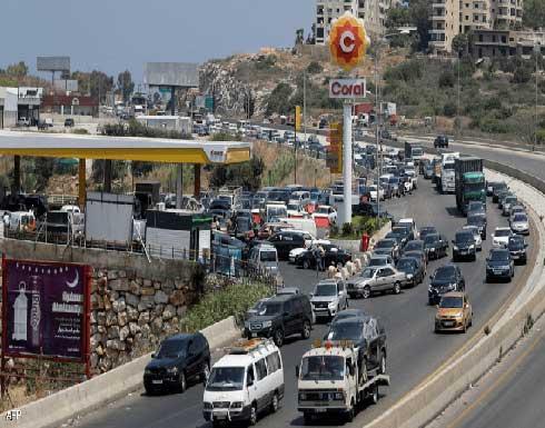 لبنان.. ارتفاع جديد في أسعار المحروقات