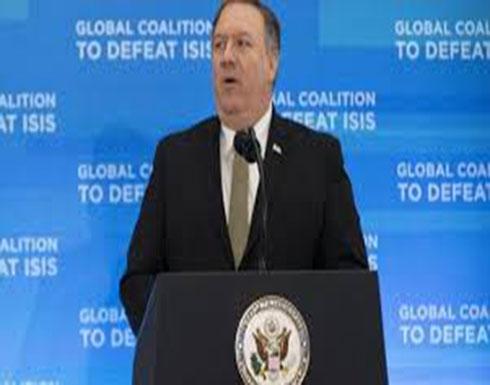 """بالفيديو ..بومبيو: الانسحاب الأمريكي من سوريا لا يعني نهاية قتال """"داعش"""""""
