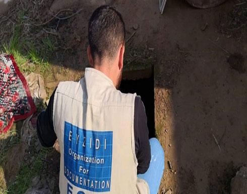 العراق.. العثور على مقبرة جماعية للإيزيديين وسط خزان مياه بسنجار(صور)