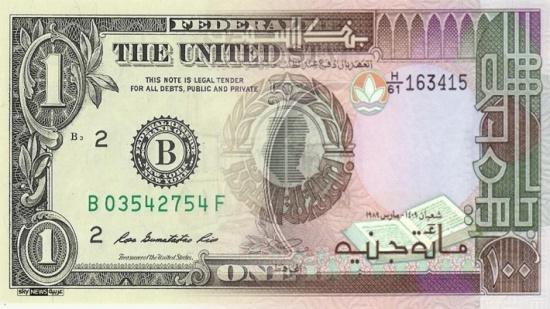 """الجنيه السوداني يتلقى دعما من """"رفع العقوبات"""""""