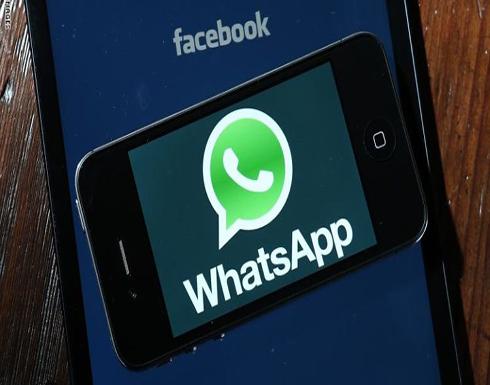 لمستخدمي واتس اب .. طريقة حماية الهواتف من الاختراق (فيديو)