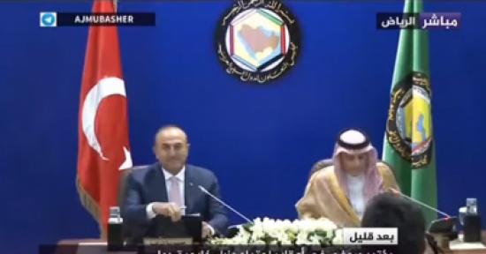 مؤتمر صحفي لوزير الخارجية السعودية ونظيره التركي