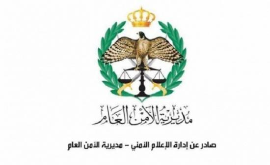 إحالات على التقاعد بين ضباط الامن العام - اسماء