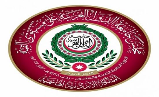 أبرز انجازات القمة العربية 28.... تفاصيل