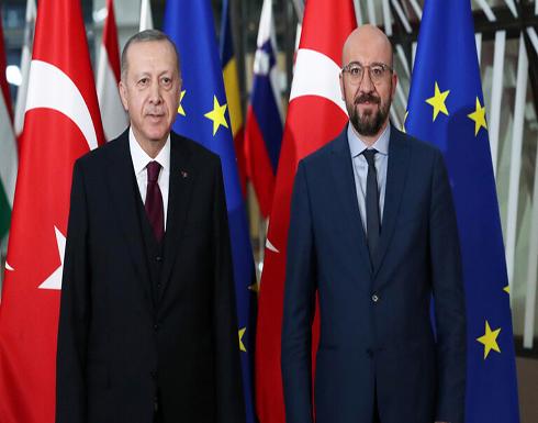 الاتحاد الأوروبي يدعو أردوغان إلى مؤتمر متعدد الأطراف حول شرق المتوسط