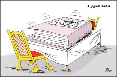 عربي- كردي