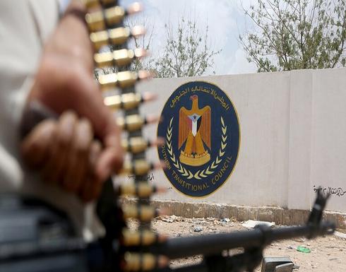 """المجلس الانتقالي الجنوبي في اليمن يعلق مشاركته في تنفيذ """"اتفاق الرياض"""""""