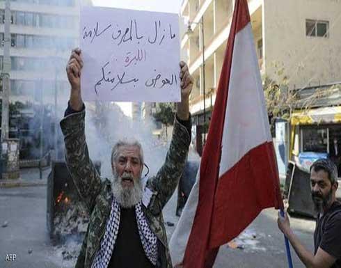 شاهد : استمرار التظاهرات احتجاجا على تردي الظروف المعيشية في لبنان