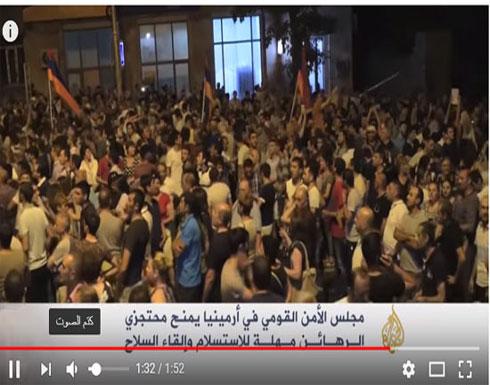 بالفيديو: مظاهرات في عاصمة أرمينيا للمطالبة باستقالة الرئيس