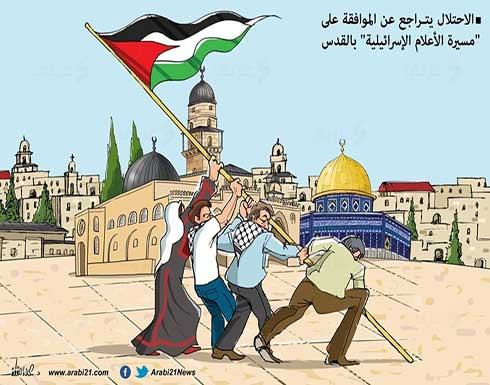 أعلام القدس!