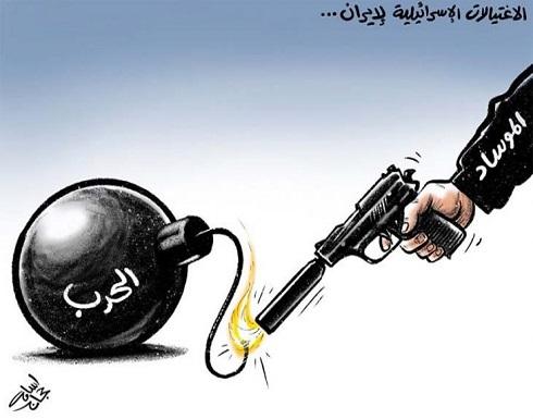 الاغتيالات الإسرائيلية لإيران…