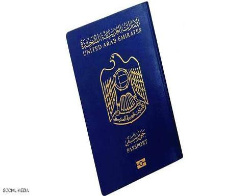 جواز السفر الإماراتي الأول عالميا