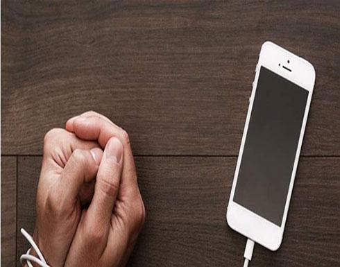 """أعراض التخلي عن الهاتف الذكي كوقف تعاطي المخدرات.. دراسة """"صادمة""""!"""