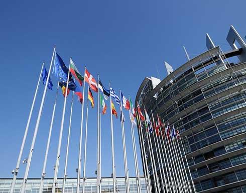 تصويت بالبرلمان الأوروبي حول تعليق المفاوضات مع تركيا