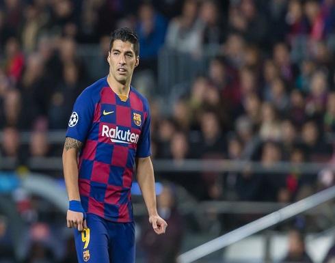 برشلونة يحسم موقفه من ضم بديل لسواريز