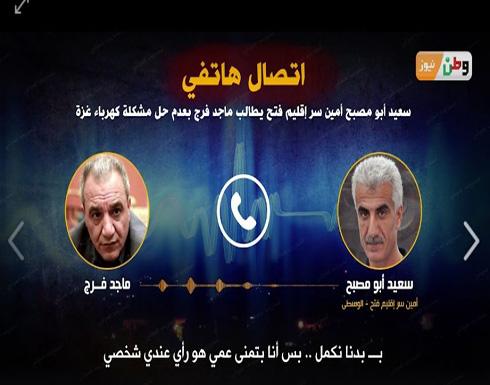 بالفيديو : تسريب صوتي لقيادي فتحاوي يطالب السلطة بعدم حل مشكلة كهرباء غزة