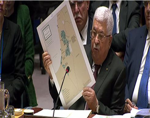 شاهد :عباس يرفض اعتماد الخطة الأميركية مرجعية لأي مفاوضات مستقبلية