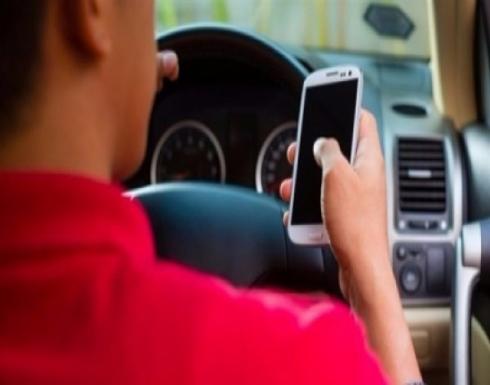 """طريقة """"جديدة"""" لإبعاد المراهقين عن الهاتف أثناء القيادة"""