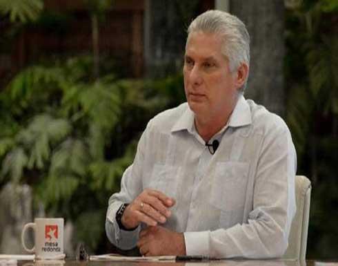 الرئيس الكوبي يرد على بايدن: للولايات المتحدة سجل مخجل في حقوق الإنسان