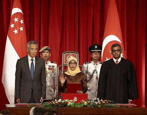 حليمة يعقوب تؤدي اليمين الدستورية رئيسة لسنغافورة
