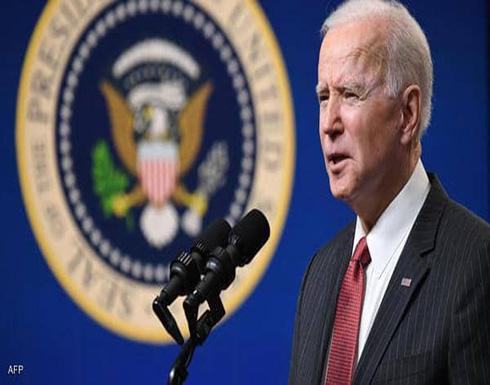بايدن: علينا التصدي لتصرفات إيران المزعزعة للاستقرار