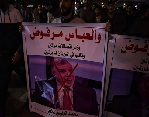 """بالفيديو : انفجار عبوة صوتية ببغداد و إصابات بمظاهرة ضد تكليف """"علاوي"""""""