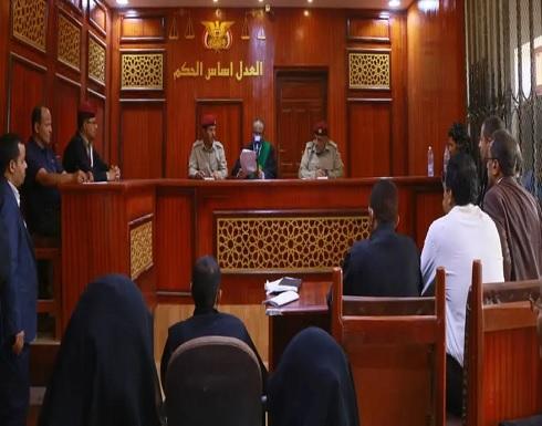 شاهد : محكمة عسكرية يمنية تقضي بإعدام زعيم ميليشيا الحوثي